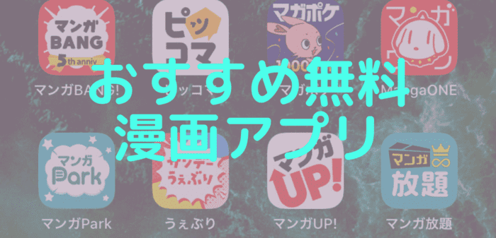 【厳選】無料で読めるおすすめ漫画アプリTOP4