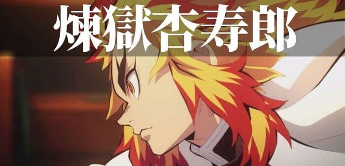 【鬼滅の刃】煉獄杏寿郎の最期。自分の責務を全うし、想いを託した炎柱